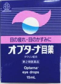 【第2類医薬品】オプターナ目薬 15ml
