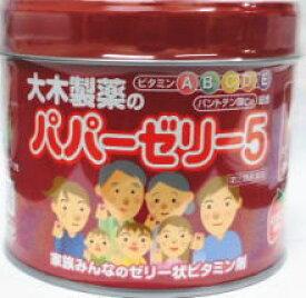 【指定第2類医薬品】パパゼリー5甘いイチゴ風味 120粒 [4個ご購入で送料無料]