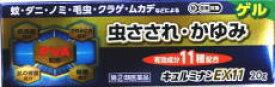 【奥田製薬】【指定第2類医薬品】キュルミナンEX11ゲル 20g