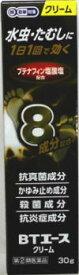 【奥田製薬】【指定第2類医薬品】BTエースクリーム 30g
