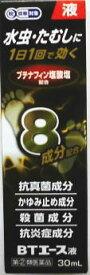 【奥田製薬】【指定第2類医薬品】BTエース液 30ml