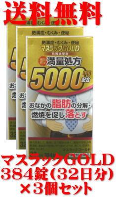 【送料無料】【第2類医薬品】おなかの脂肪の分解・燃焼を促し落とす、マスラックGOLD 384錠(32日分)×3個セット
