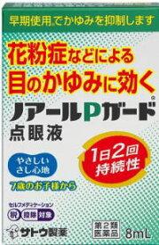 【第2類医薬品】ノアールPガード点眼液 8ml