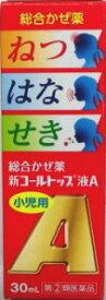 【指定第2類医薬品】新コールトップ液A 30ml