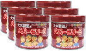 【指定第2類医薬品】パパゼリー5甘いイチゴ風味 120粒×6個セット