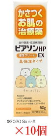【第2類医薬品】ピアソンHP油性クリームEX 50g×10個セット