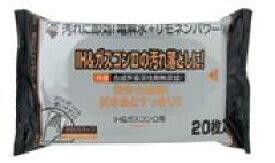 【服部製紙】IH&ガスコンロ用クリーナー20枚