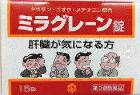 【第3類医薬品】【日邦薬品工業】ミラグレーン錠 15錠