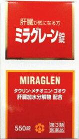 【第3類医薬品】【日邦薬品工業】ミラグレーン錠 550錠