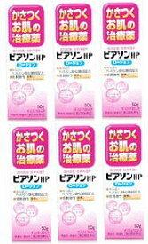 【第2類医薬品】ピアソンHPローション 50g×6個セット (ヒルドイドのジェネリック)