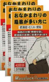 【第2類医薬品】マスラックII 378錠(42日分)×3個