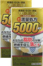 【第2類医薬品】マスラックGOLD 384錠(32日分)×2個セット