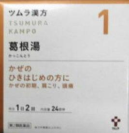 【第2類医薬品】ツムラ漢方葛根湯(カッコントウ)エキス顆粒A 2.5g×48包 (1)