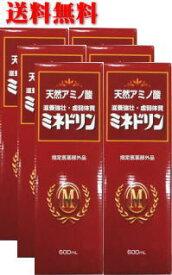 【送料無料】【指定医薬部外品】天然アミノ酸ミネドリン600ml×6本