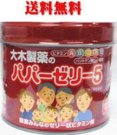 【送料無料】【指定第2類医薬品】パパゼリー5甘いイチゴ風味 120粒