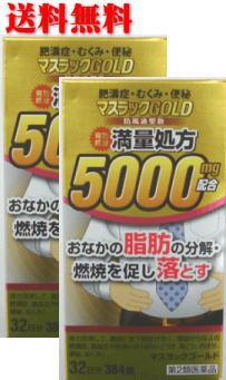 【送料無料】【第2類医薬品】おなかの脂肪の分解・燃焼を促し落とす、マスラックGOLD 384錠(32日分)×2個セット