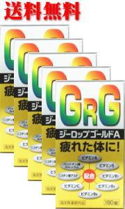 【送料無料】【指定医薬部外品】疲れを感じた時に、ジーロップゴールドA 180錠×5個セット