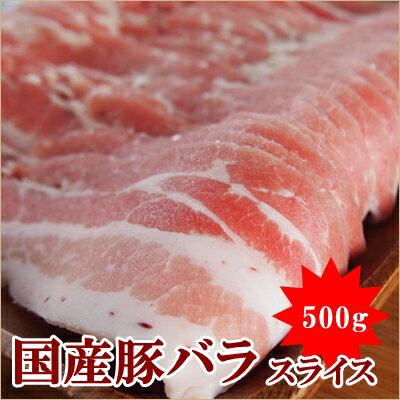 【国産豚バラ500g スライス】/しゃぶしゃぶ/すき焼き/焼肉/スキレット/メガ盛り/焼きそば/お好み焼き/広島焼き/鍋/焼肉