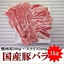 【国産豚バラ★1kg】 焼肉500gとスライス500gですしゃぶしゃぶ/すき焼き/焼肉/メガ盛り/焼きそば/お好み焼き/広島焼き