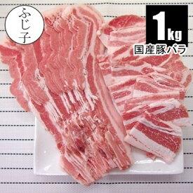 【SALE】国産豚バラ1kg 焼肉500g スライス500g しゃぶしゃぶ 焼肉 メガ盛り 焼きそば お好み焼き 広島焼き