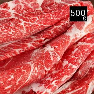 国産牛肩ロース500g スライス 肩ロース 赤身 牛肉 小分け 激安 スライス しゃぶしゃぶ すき焼き 牛丼