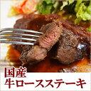 【国産牛ロースステーキ140g〜170g】/真空/サーロイン/リブロース/誕生日/お祝い