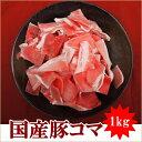 【豚こま★1k】チャック付き袋/バラ凍結//メガ盛り/炒め物/焼きそば/トン汁/豚汁/