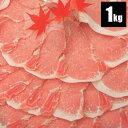 【国産豚ロース★1kg】 250g×4個 メガ盛り/真空小分け/しゃぶしゃぶ/すき焼き/真空/小分け/便利/生姜焼き/ミルフィー…