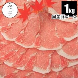 【SALE】国産豚ロース1kg 250g×4個 メガ盛り 真空 小分け しゃぶしゃぶ すき焼き 真空 小分け 便利 生姜焼き ミルフィーユカツ 豚丼 豚 豚肉 ロース 照り焼き すき焼き 肉巻き トンカツ トンテキ