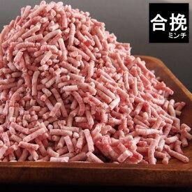 国産合挽ミンチ500g 冷凍 バラ凍結 牛肉50豚肉50 挽肉 ひき肉 あいびき 小分け ハンバーグ キーマカレー ガパオライス ミートボール