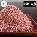 国産合挽ミンチ500g 冷凍 バラ凍結 牛肉50豚肉50 挽肉 ひき肉 あいびき 小分け ハンバーグ キーマカレー ガパオライ…
