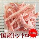 【国産トントロ500g】チャック付き袋/スキレット/バラ凍結/国産/焼肉/塩たれ/カリカリ/豚肉/定番/おつまみ