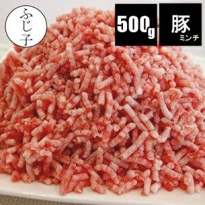 国産豚ミンチ500g豚肉 冷凍 挽肉 パラパラ ミンチ 小分け 餃子 肉だんご つくね ロールキャベツ 麻婆豆腐 バラ凍結