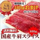メルマガ限定商品【国産牛肩スライス800g+400g】/送料無料/牛肉/