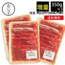 【25日限定】【増量】 国産牛肩スライス 350gx3パック 【送料無料】1.05k 牛肉 赤身 小分け お肉 牛肉 すき焼き メ…