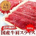 【国産牛肩スライス800g】送料無料/牛肉/人気/赤身/へルシー/ダイエット/