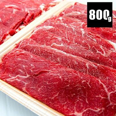 国産牛肩スライス800g【ラッキーシール対応】送料無料/400gx2パック/牛肉/人気/赤身/へルシー/ダイエット/