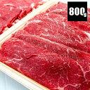 国産牛肩スライス800g ラッキーシール対応 送料無料 400gx2パック 牛 牛肉 肉 お肉 にく 人気 赤身 へルシー ダイエッ…