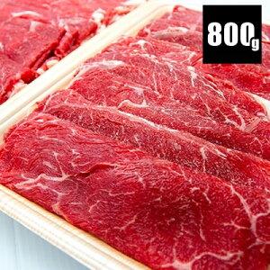 国産牛肩スライス800g【送料無料】 牛肉 冷凍 みすじ 赤身 スライス 薄切り 牛肩肉 400gx2パック 小分け ヘルシー しゃぶしゃぶ すき焼き 牛丼 肉豆腐 肉巻き お弁当 ギフト