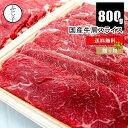 国産牛肩スライス800g【送料無料】 牛肉 冷凍 みすじ 赤身 スライス 薄切り 牛肩肉 400gx2パック 小分け ヘルシー し…