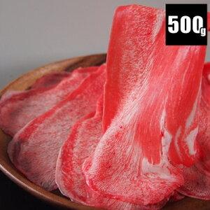 牛タンしゃぶしゃぶ500g 250gx2 小分け 真空 アメリカ スライス お鍋 鍋 送料無料 シャブシャブ しゃぶしゃぶ 肉 牛タン お買い得 牛 牛肉 ギフト 贈り物 薄切り シャブシャブ タンシャブ
