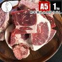 和牛煮込み用切り出し1k A5 和牛 訳あり 煮込み 牛肉 バラ凍結 お肉 期間限定 すじ肉 すじぽん