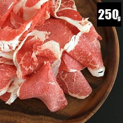 【国産牛こま切り落とし250g】【真空】肩/端っこ/シチュー/煮込み/鍋/炒め物