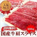 メルマガ限定商品【国産牛肩スライス800gにステーキ2枚ついてくる】送料無料/牛肉/【日付指定不可】