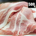 国産豚ロース 500g 豚肉 冷凍 うすぎり スライス しゃぶしゃぶ ロース シャブシャブ 250gx2パック 小分け 真空 便利…