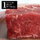 ウルグアイ産牛 1ポンド 冷凍 牛肉 ブロック サーロイン グラスフェッドビーフ 厚切り ローストビーフ 真空 極厚 成長…