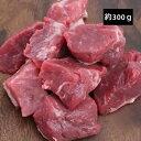 ウルグアイ産牛 サイコロ300g サイコロステーキ 真空 サーロイン 極厚 成長ホルモン不使用 小分け 赤身肉 グラスフェ…