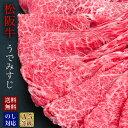 松阪牛 うでみすじ スライス A5  肩 400g ラッキーシール対応 送料無料 牛 牛肉 肉 お肉 にく 人気 赤身 へルシ…