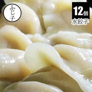 水餃子 12個入り 冷凍餃子 冷凍 焼き餃子 レンジ 簡単 節約 鍋 小分け
