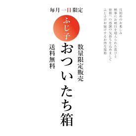 12月 おついたち箱 福袋 福箱 【送料無料】小分 アソート お肉 肉箱 セット 詰め合わせ